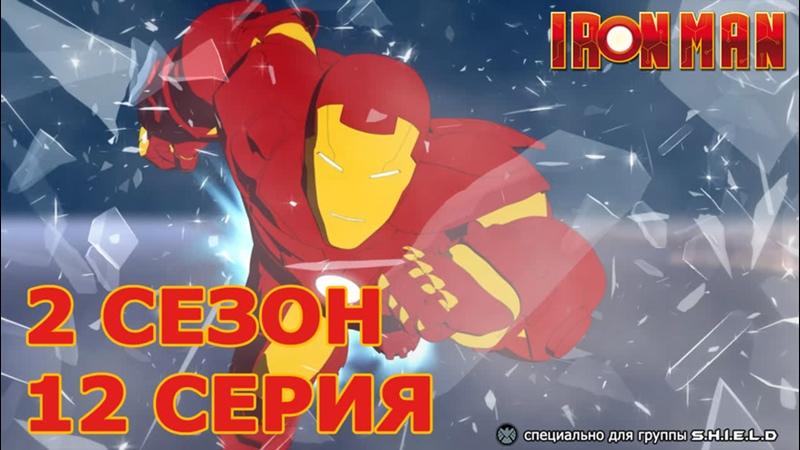Железный Человек Приключения в Броне 2 Сезон 12 Серия Все Лучшие Люди Сумасшедшие