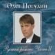 Олег Погудин - Пара гнедых