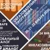 Международный форум «ГЛОБАЛЬНЫЙ ДИАЛОГ»
