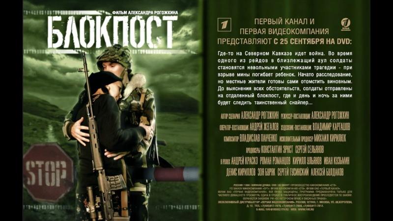 ★ Live: Блокпост - HD   Рейтинг 7.5