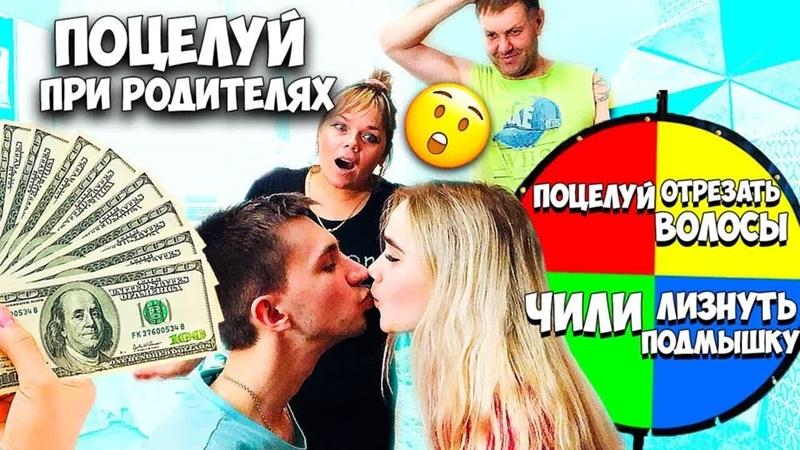 DIANA DI КТО ПОСЛЕДНИЙ КРУТИТ КОЛЕСО ФОРТУНЫ ПОЛУЧИТ 10000 РУБЛЕЙ Поцеловались при родителях РУЛЕТКА ЧЕЛЛЕНДЖ