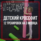 #BSCFkids — детский кроссфит | 12 тренировок на 3 месяца