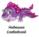 Личный фотоальбом Надюшки Слободской