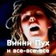 Ленинград - 01-Винни Пух и все-все-все