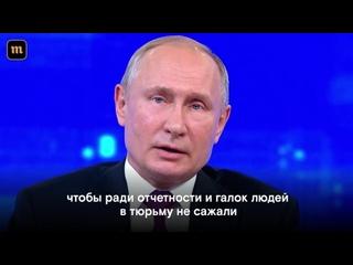 """«Никакой либерализации"""". Путин о поправках в 228-ю статью УК"""