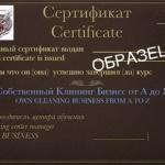 Курс онлайн «Как открыть свою Клининговую компанию, пошаговая инструкция»