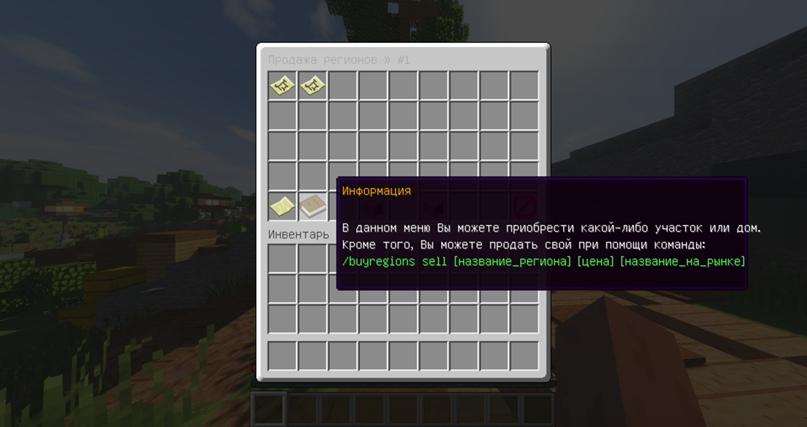 Плагин «MoonBuyRegions» — Найди регион своей мечты :), изображение №3