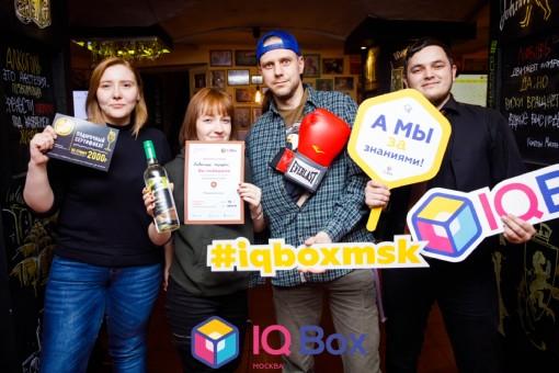 «IQ Box Москва - Игра №56 - 03/03/20» фото номер 63