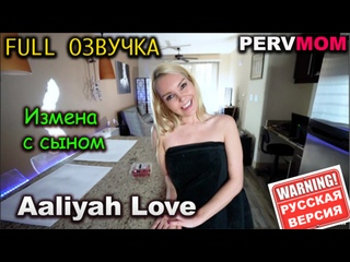 Aaliyah Love ( pervmom, инцест, трах, секс, порно, sex, porno, лвк, big tits, anal, blowjob, на русски, озвучка, титры)