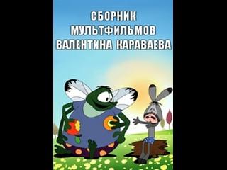 Сборник мультфильмов Валентина Караваева - Полная коллекция (1969-1995)