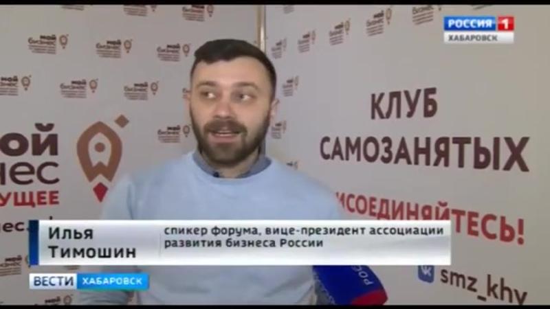 ГТРК Дальневосточная Более 500 участнков на форуме самозанятых