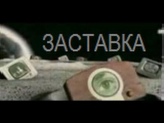 "Заставка ""Новости - наша профессия"" (НТВ, 2001-2003)"