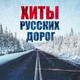 Мурат Насыров - Мальчик хочет в Тамбов