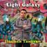 Light galaxy