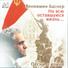 Юрий богатиков эстрадно симфонический оркестр центрального телевидения и всесоюзного радио п у юрия силантьева