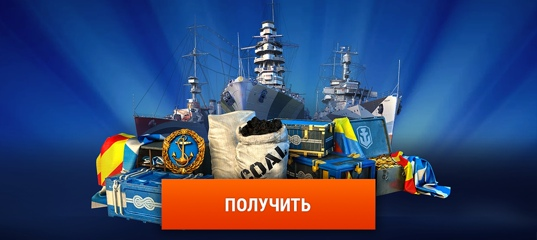 Подарки от Морского братства