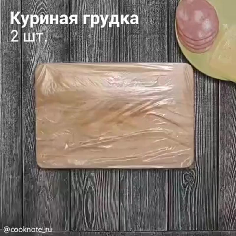 Курица Кордон Блю в духовке () rehbwf rjhljy ,k. d le[jdrt ()