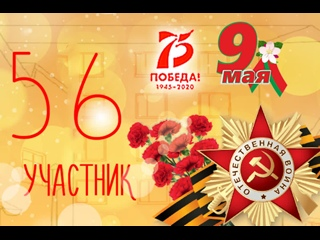 56 Фадеева Юлия 8лет