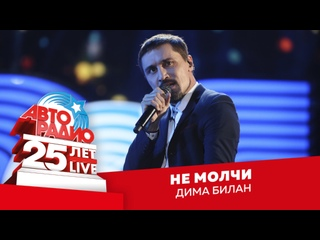 🅰️ Дима Билан - Не Молчи (LIVE @ Crocus City Hall 2018)