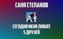 Степанов Саня      0