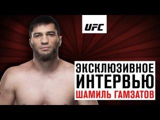 Шамиль Гамзатов - Эксклюзивное интервью перед UFC Москва