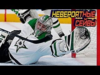 Невероятные сейвы вратарей _ НХЛ сезон 2019-20
