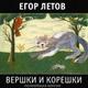Егор Летов - Здравствуй, чёрный понедельник
