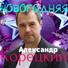 Александр корецкий