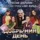 Вячеслав Добрынин и Стелла Джанни - День рождения (-) [x-minus_org]