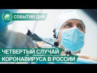В России выявили еще один случай коронавируса. События дня. ФАН-ТВ