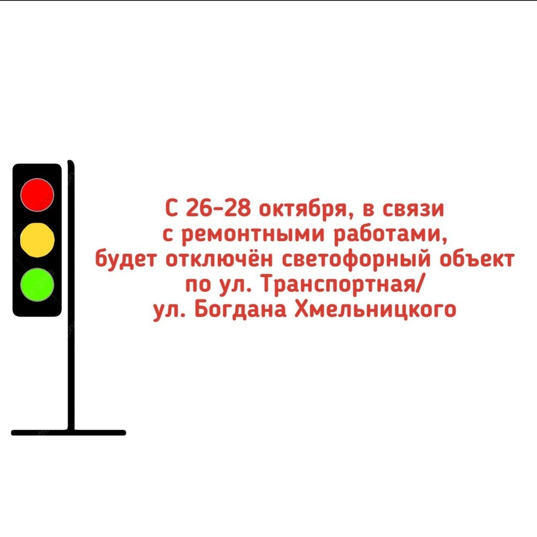 До 28 октября из-за ремонтных работ в Таганроге не будет работать светофор на пересечении ул.Транспортная/ул.Хмельницкого