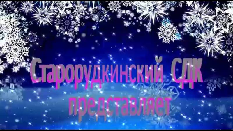 Видео от Старорудкинский СДК