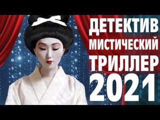 ДЕТЕКТИВ 2021   МАЛЬЧИШНИК БЕЗ ПРАВИЛ   Мистический триллер