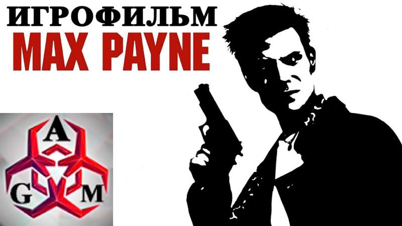Игрофильм Max Payne 2001 Весь Сюжет