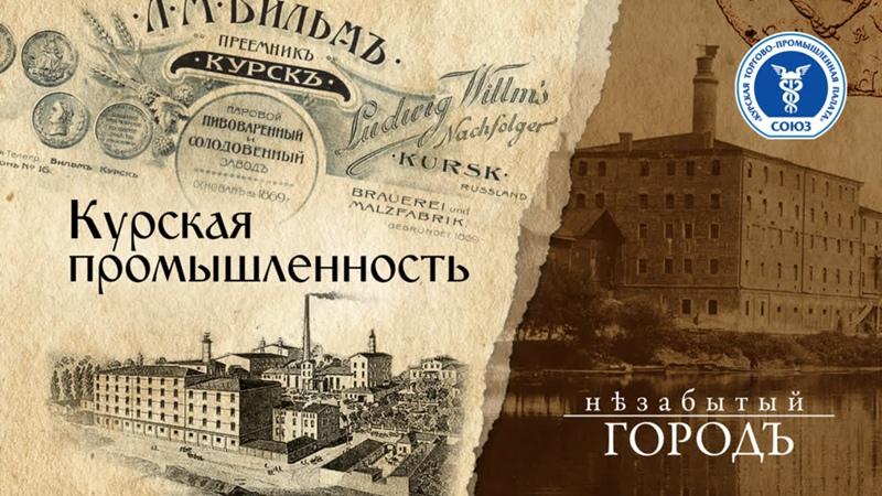 Незабытый город 9 02 21 Курская промышленность