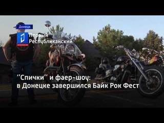 ''Спички'' и фаер-шоу: в Донецке завершился Байк Рок Фест