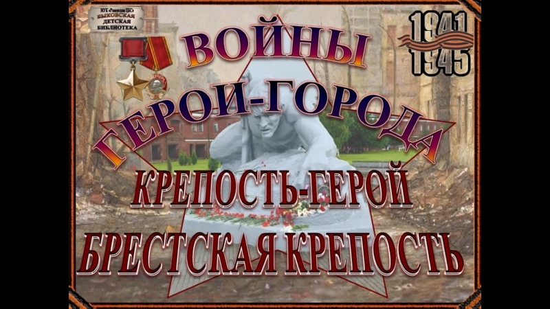 Войны герои города Брестская крепость