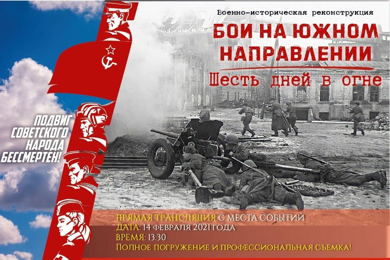 Под Таганрогом пройдет военно-историческая реконструкция