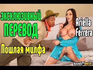 Ariella Ferrera милфа секс большие сиськи blowjob sex porn mylf ass  Секс со зрелой мамкой секс порно эротика sex porno milf