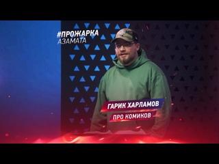 Прожарка Азамата   Гарик Харламов