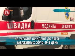 На Украине ожидают до 30000 зараженных в день
