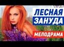 Шикардецкий фильм дарит людям улыбки - ЛЕСНАЯ ЗАНУДА Русские мелодрамы новинки 2021