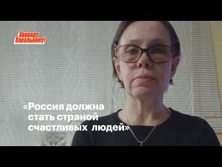 «Россия должна стать страной счастливых людей»