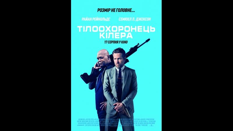 Смотрим фильм Телохранитель киллера *novostiokino*