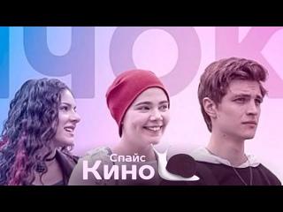Светлячок (2019, Россия) драма; смотреть фильм/кино/трейлер онлайн КиноСпайс HD