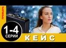 Keйc 4 серия Мелодрама 2021 год