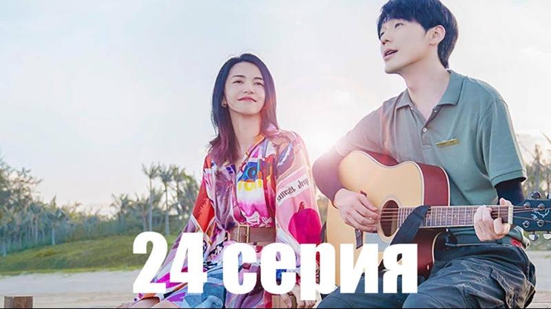 YUPIMIX Каникулы любви Vacation of Love русские субтитры 24 серия