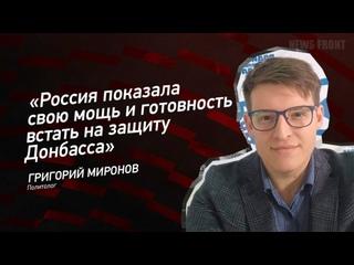 Россия показала свою мощь и готовность встать на защиту Донбасса - Григорий Миронов
