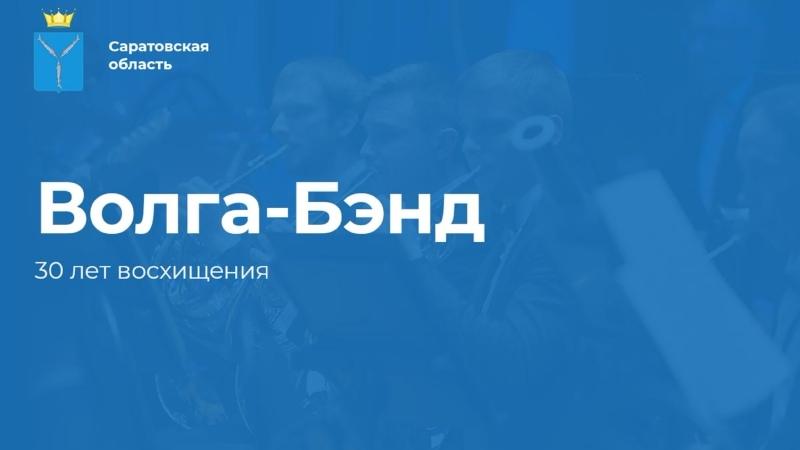 Volga Band 30 лет