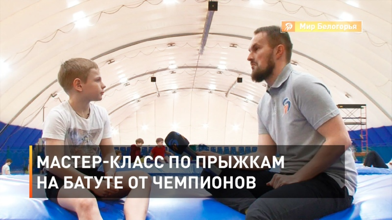 Мастер класс по прыжкам на батуте от чемпионов
